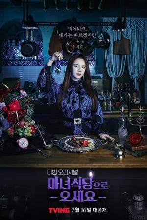 The Witch's Diner  Season 1 ตอนที่ 1-8
