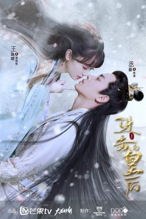 The Queen of Attack Season 1 ตอนที่ 1-18