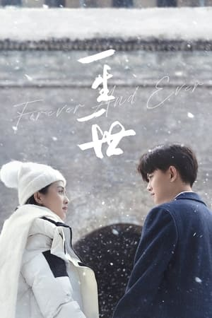 Forever and Ever  Season 1 ตอนที่ 1-23