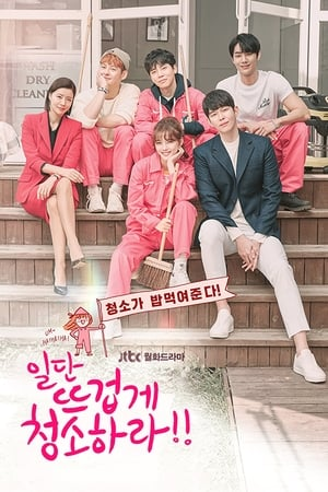 Clean with Passion for Now Season 1 ตอนที่ 1-16
