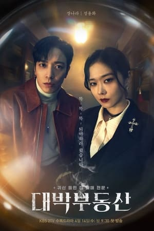 Sell Your Haunted House Season 1 ตอนที่ 1-16